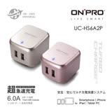 ONPRO UC-HS6A2P 6A快充雙USB急速充電器【限定版】