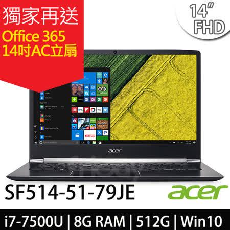 Acer SF514-51-79JE 14吋FHD/i7-7500U/512GB SSD 輕薄筆電-加碼送office365個人版+14吋AC立扇(鑑賞期後貨)