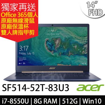 Acer SF514-52T-83U3 14吋FHD/i7-8550U/512GB SSD 藍色 輕薄筆電-加碼送Office 365個人版+14吋AC立扇(鑑賞期後貨)