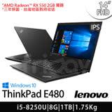Lenovo聯想ThinkPad E480 14吋FHD/i5-8250U四核/8G/1TB/AMD RX550_2G/Win10 商務型專業筆電(20KNCTO1WW)