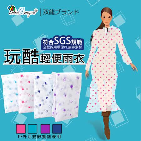 【雙龍牌】玩酷加厚型無毒輕便雨衣(50入裝)拋棄式雨衣半透明雨衣_幾何方塊EZ4999