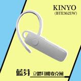 【KINYO】藍芽立體耳機麥克風白(BTE3621W)