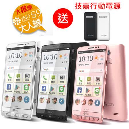 iNO S9 大人機 銀髮族旗艦 5.5吋四核心智慧手機-公司貨 加贈技嘉行動電源