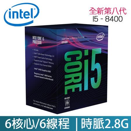 Intel 第八代 Core i5-8400 六核心处理器 (盒装)