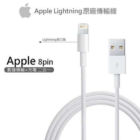【2入】Apple Lightning 8pin 原廠傳輸線 USB充電線/數據線 for iPhone 8/ 7/6/5/ipad air2/air (1米)