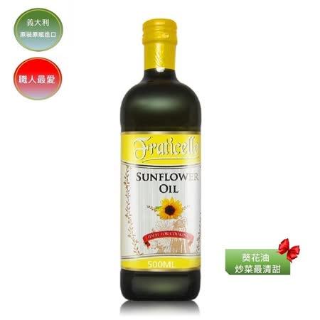 意大利帆圣西欧 葵花油(500ml)x3