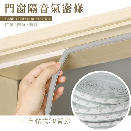 門窗防蟲防塵隔音氣密條3M背膠
