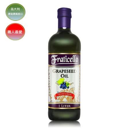 意大利帆圣西欧 葡萄籽油(1000ml)x12