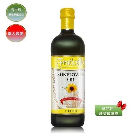 意大利帆圣西欧 葵花油(1000ml)x3