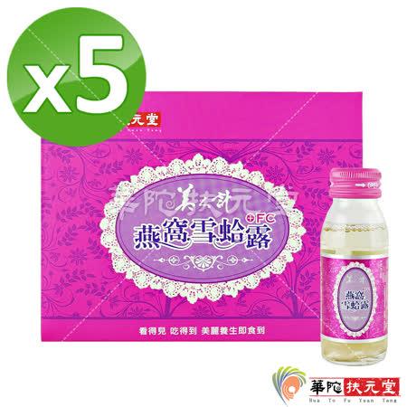 華陀扶元堂-燕窩雪蛤露5盒(6瓶/盒)