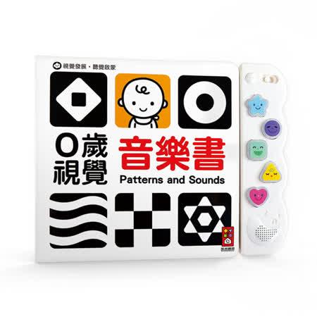 【風車圖書】0歲視覺音樂書:視覺發展.聽覺啟蒙