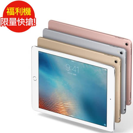 福利品(七成新 B)_iPad Pro 4G LTE Cellular+WiFi 32GB 9.7吋(3A864TA/A)