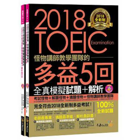 2018全新制怪物講師教學團隊的TOEIC多益5回
