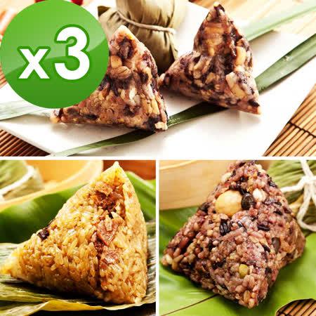 【預購-樂活e棧】-招牌素食素滷粽+素食養生粽子+潘金蓮素食嬌粽子(6顆/包,共3包)
