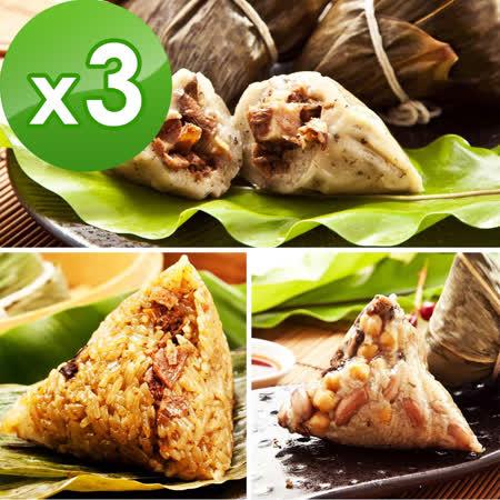 【預購-樂活e棧】-南部素食土豆粽子+素食客家粿粽子+招牌素食素滷粽(6顆/包,共3包)