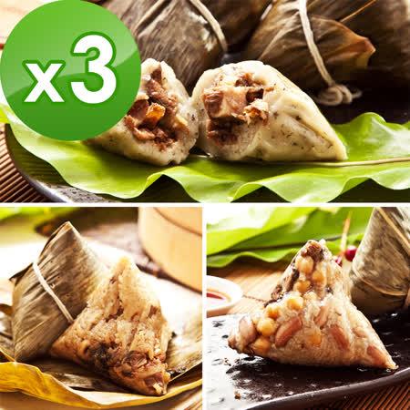 【預購-樂活e棧】-南部素食土豆粽子+素食客家粿粽子+頂級素食滿漢粽子(6顆/包,共3包)