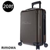 【RIMOWA】Salsa 20吋標準登機箱  (亞光銅)