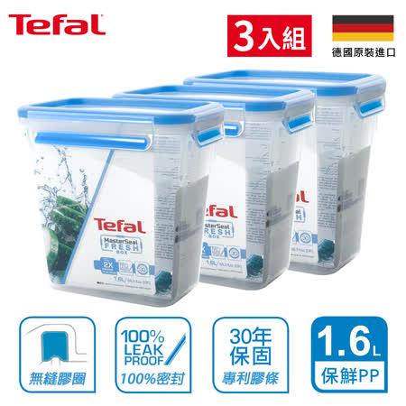 (30年保固)EMSA德国原装 Tefal特福 MasterSeal 无缝胶圈PP保鲜盒 1.6L (3入组)