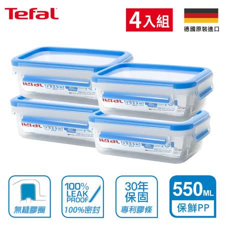 (30年保固)EMSA德国原装 Tefal特福 MasterSeal 无缝胶圈PP保鲜盒 550ML (4入组)
