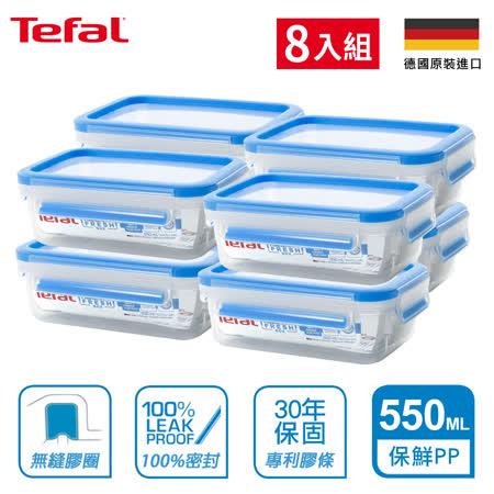 (30年保固)EMSA德国原装 Tefal特福 MasterSeal 无缝胶圈PP保鲜盒 550ML (8入组)