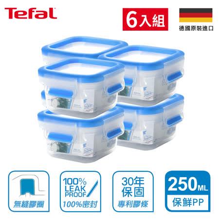 (30年保固)EMSA德国原装 Tefal特福 MasterSeal 无缝胶圈PP保鲜盒 250ML (6入组)