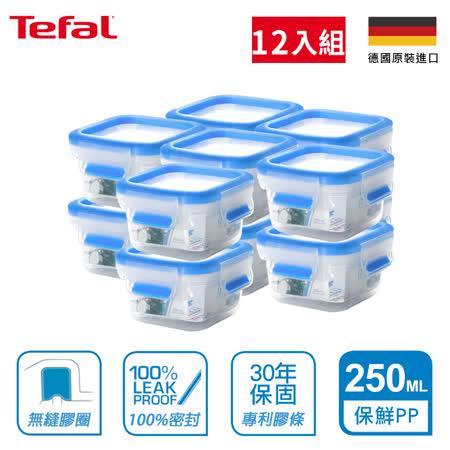 (30年保固)EMSA德国原装 Tefal特福 MasterSeal 无缝胶圈PP保鲜盒 250ML (12入组)