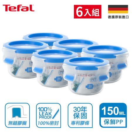 (30年保固)EMSA德国原装 Tefal特福 MasterSeal 无缝胶圈PP保鲜盒 圆型150ML(6入组)