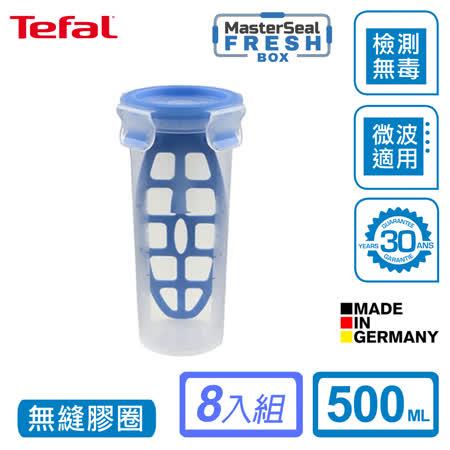 (30年保固)EMSA德国原装 Tefal特福 MasterSeal 摇摇杯/油醋搅拌罐500ML (8入组)
