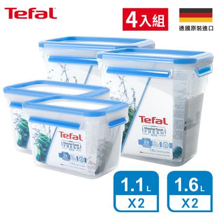 Tefal法國特福 德國EMSA原裝 無縫膠圈PP保鮮盒-咖啡、茶品、粉類存放 (1.1Lx2+1.6Lx2)