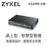 【限時送ES-108E交換器】ZyXEL 合勤 GS1900-24E 24埠Gigabit智慧型管理交換器
