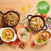 【泰亞迷】網友一致好評餐廳級泰式料理-6包組(口味任選)