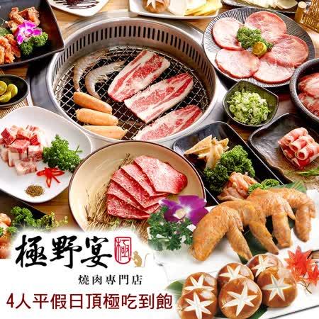 極野宴燒肉專門店4人平假日頂極吃到飽