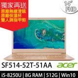 Acer SF514-52T-51AA 14吋FHD/i5-8250U/512GB SSD 金色 輕薄筆電-加碼送歐式陶瓷早餐碗盤+直立棉踏墊2入