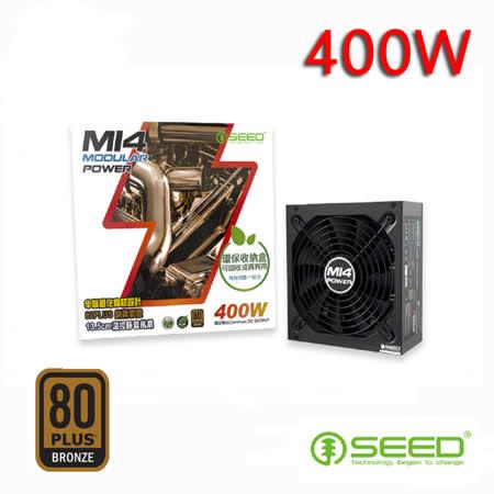 SEED種子 M14 80PLUS銅牌 400W 電源供應器