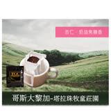 【TGC】塔拉珠-牧童莊園 濾掛式掛耳咖啡 50入,下訂後即新鮮烘培,100%阿拉比卡種單品莊園咖啡豆