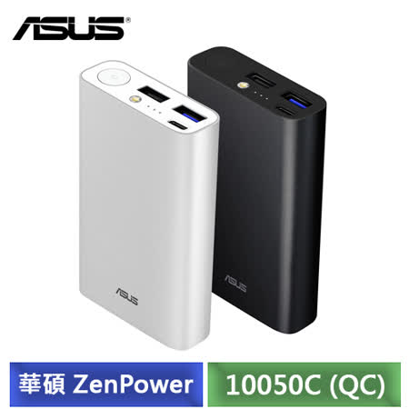 華碩 ASUS ZenPower 10050C(QC3.0) 黑/銀