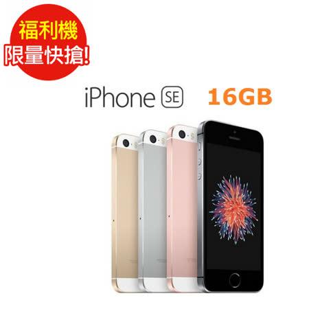 福利品_APPLE iPhone SE 16GB 四吋智慧型手機(七成新 B)