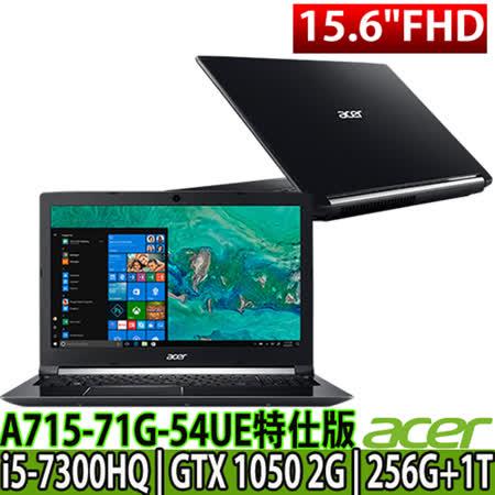 A715-71G-54UE SSD昇級特仕版 15.6吋FHD/i5-7300HQ/256G+1TB/GTX 1050 2G獨顯/Win10 筆電贈三合一清潔組~滑鼠墊~鍵盤膜