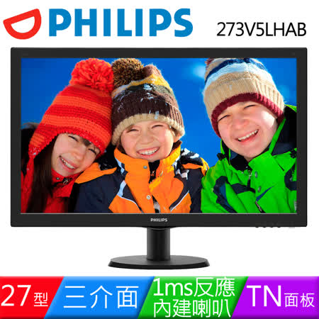 PHILIPS 飛利浦 273V5LHAB 27吋1毫秒反應三介面液晶螢幕