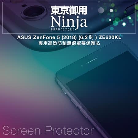 【东京御用Ninja】ASUS ZenFone 5 (2018) (6.2吋) ZE620KL专用高透防刮无痕萤幕保护贴