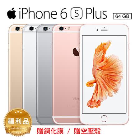【福利品】APPLE iPhone 6s Plus 64GB 5.5吋智慧型手機