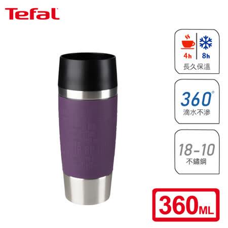 Tefal法国特福 Travel Mug 不锈钢随行马克保温杯 360ML-蓝莓紫
