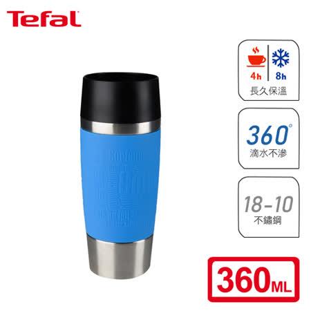 Tefal法国特福 Travel Mug 不锈钢随行马克保温杯 360ML-晴空蓝