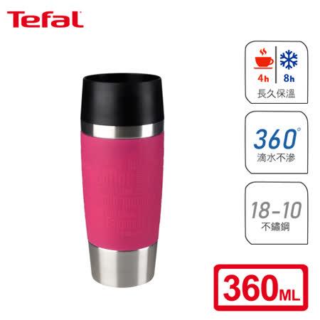 Tefal法国特福 Travel Mug 不锈钢随行马克保温杯 360ML-野莓红