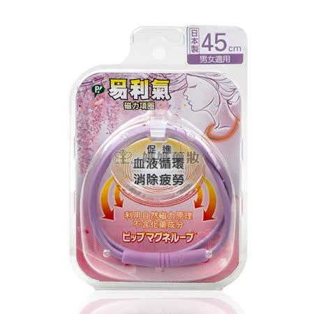 新上市 易利气磁力项圈 45cm (浅紫色)