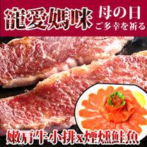 母親節特別專案<br/>牛小排鮭魚4包組