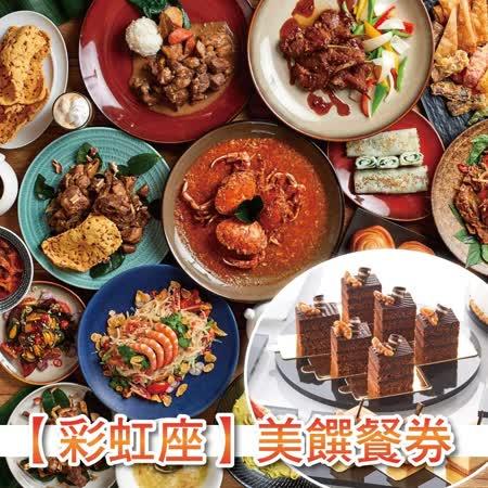 (2張組↘)台北福華大飯店-1F彩虹座美饌餐券