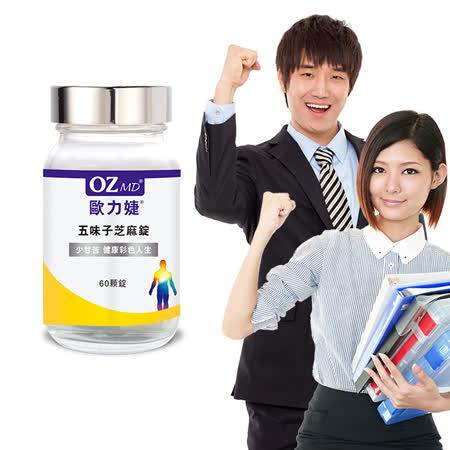 OZMD歐力婕 五味子芝麻錠(60顆/瓶)