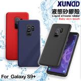 XUNDD 液態矽膠殼 for Samsung Galaxy S9+