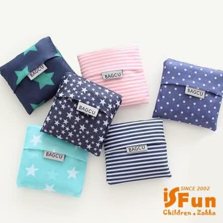 iSFun 环保折叠 防水轻便购物袋 蓝条纹